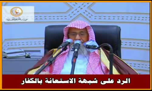 الرد على شبهة الاستعانة بالكفار - الشيخ صالح الفوزان 