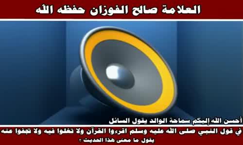 شرح حديث اقرءوا القرآن ولا تغلوا فيه - الشيخ صالح الفوزان 