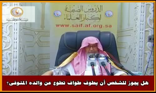 عمل تطوع قربةً للميت - الشيخ صالح الفوزان 