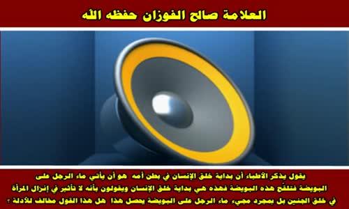 يقول يذكر الأطباء أن بداية خلق الإنسان في بطن أمه - الشيخ صالح الفوزان 
