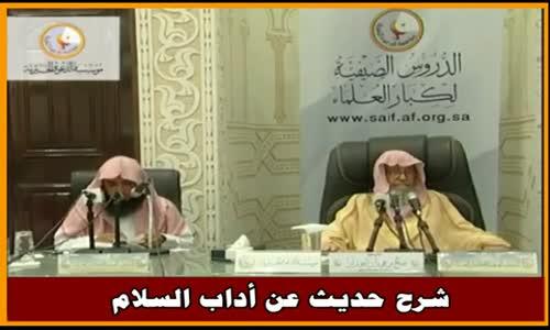 شرح حديث عن أداب السلام - الشيخ صالح الفوزان 