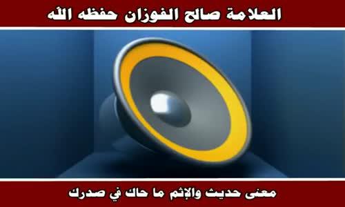 معنى حديث والإثم ما حاك في صدرك - الشيخ صالح الفوزان 