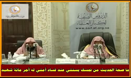 ما صحة الحديث من تمسك بسنتي عند فساد أمتي له أجر مائة شهيد - الشيخ صالح الفوزان