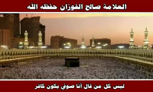 ليس كل من قال أنا صوفي يكون كافر - الشيخ صالح الفوزان 