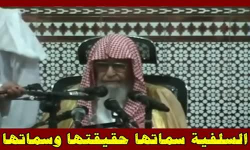 السلفية سماتها حقيقتها وسماتها 1 - الشيخ صالح الفوزان 