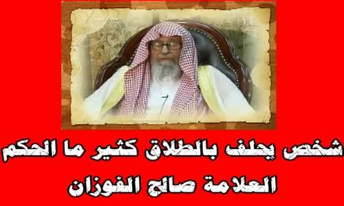 شخص يحلف بالطلاق كثير ما الحكم -  الشيخ صالح الفوزان 