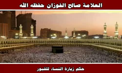 حكم زيارة النساء للقبور - الشيخ صالح الفوزان 
