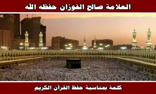 كلمة بمناسبة حفظ القرآن الكريم - الشيخ صالح الفوزان 