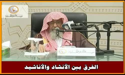 الفرق بين الأنشاد والأناشيد - الشيخ صالح الفوزان 