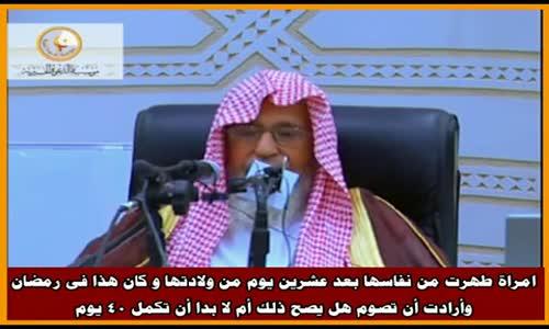 امراة طهرت من نفاسها بعد عشرين يوم من ولادتها - الشيخ صالح الفوزان 