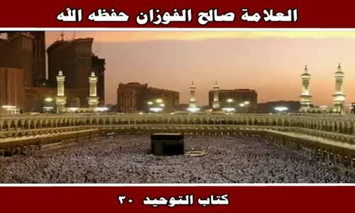 كتاب التوحيد  30 - الشيخ صالح الفوزان 