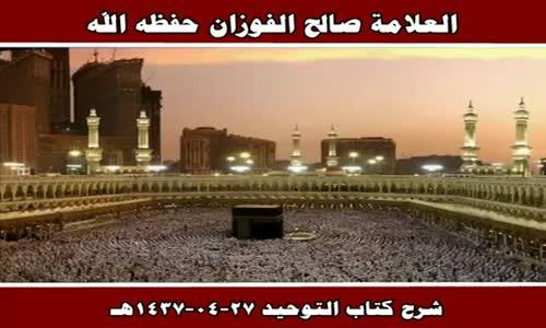 ما هي علامات حلاوة الإيمان؟ - الشيخ صالح الفوزان  - شرح كتاب التوحيد