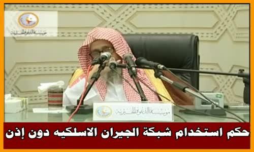 حكم استخدام شبكة الجيران الاسلكيه دون إذن - الشيخ صالح الفوزان 
