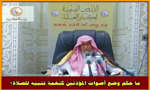 ما حكم وضع أصوات المؤذنين كنغمة تنبيه للصلاة؟ - الشيخ صالح الفوزان