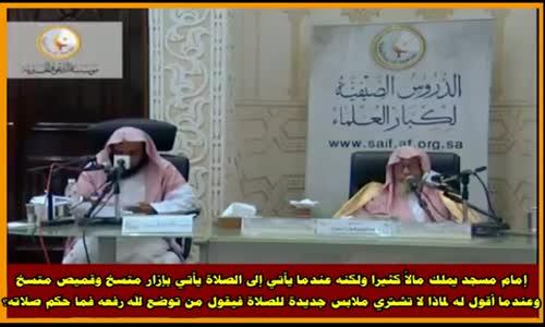 الزينة في الصلاة - الشيخ صالح الفوزان 