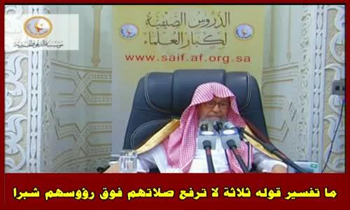 ما تفسير قوله ثلاثة لا ترفع صلاتهم فوق رؤوسهم شبرا - الشيخ صالح الفوزان