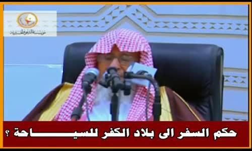 حكم السفر الى بلاد الكفر للسيـــــــــاحة ؟ - الشيخ صالح الفوزان 