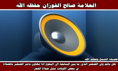 تهاون ولي الصغير في أمره بالصلاة - الشيخ صالح الفوزان 