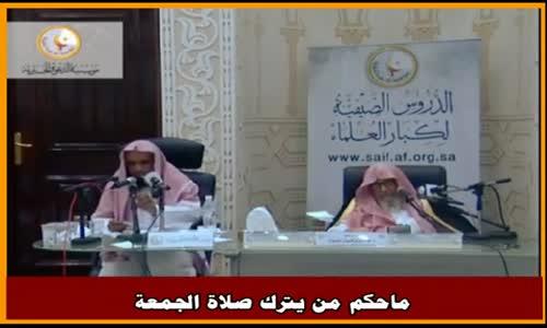 ماحكم من يترك صلاة الجمعة - الشيخ صالح الفوزان 