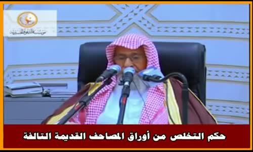 حكم التخلص من أوراق المصاحف القديمة التالفة - الشيخ صالح الفوزان 