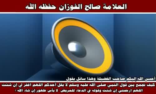 كيفية الجمع بين حديثين في المشيئة - الشيخ صالح الفوزان 