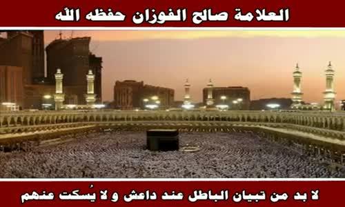لا بد من تبيان الباطل عند داعش و لا يُسكت عنهم - الشيخ صالح الفوزان 