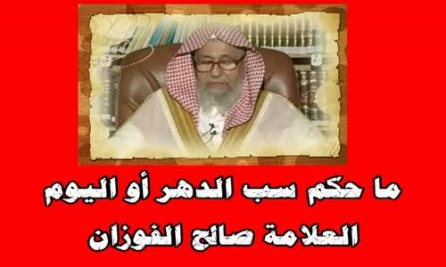ما حكم سب الدهر أو اليوم- الشيخ صالح الفوزان