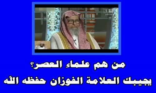 من هم علماء العصر؟ يجيبك الشيخ صالح الفوزان 