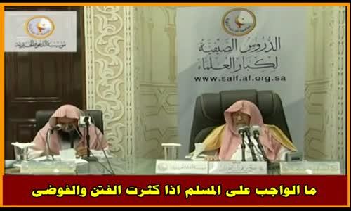 ما الواجب على المسلم اذا كثرت الفتن والفوضى - الشيخ صالح الفوزان 