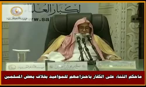ماحكم الثناء على الكفار باحترامهم للمواعيد بخلاف بعض المسلمين ؟ - الشيخ صالح الفوزان 