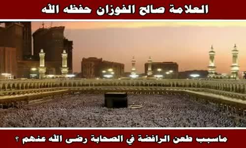 ماسبب طعن الرافضة في الصحابة رضى الله عنهم ؟ - الشيخ صالح الفوزان 