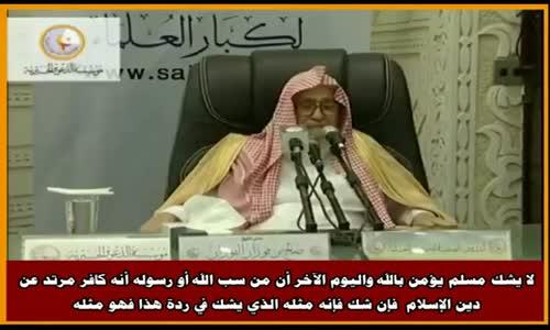 من شك في كفر ساب الله أو الدين فهو مثله - الشيخ صالح الفوزان 