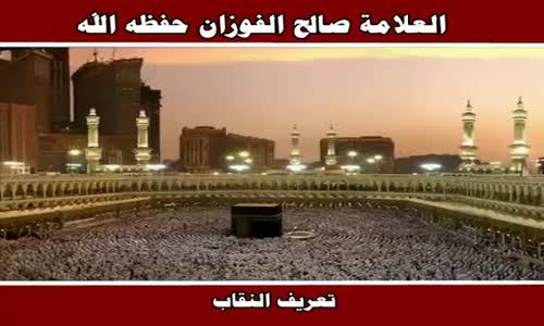 تعريف النقاب - الشيخ صالح الفوزان 