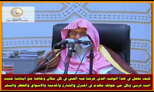 كيف نفعل في هذا الوقت الذي عرفنا فيه الفتن في كل مكان - الشيخ صالح الفوزان 
