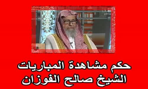 حكم مشاهدة المباريات    الشيخ صالح الفوزان