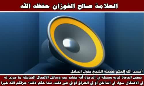 من ينشر ما جرى له في الاعتقال من باب الدعوة - الشيخ صالح الفوزان 
