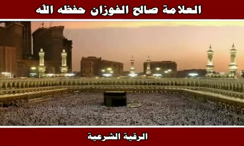 الرقية الشرعية - الشيخ صالح الفوزان 