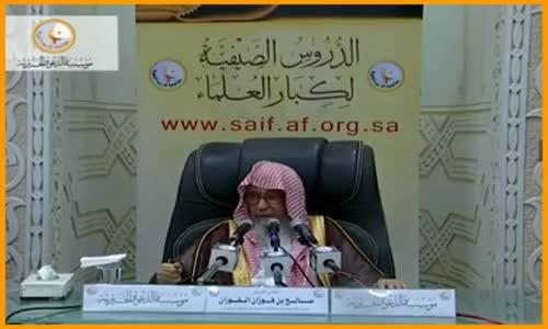 حكم قراءة قصيدة البردة - الشيخ صالح الفوزان 