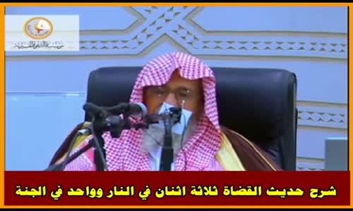 شرح حديث القضاة ثلاثة اثنان في النار وواحد في الجنة - الشيخ صالح الفوزان 