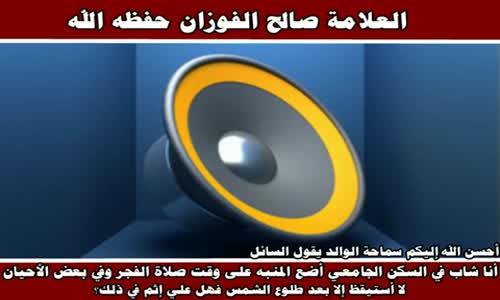 من احتاط للقيام لصلاة الفجر ولم يستطع القيام - الشيخ صالح الفوزان 