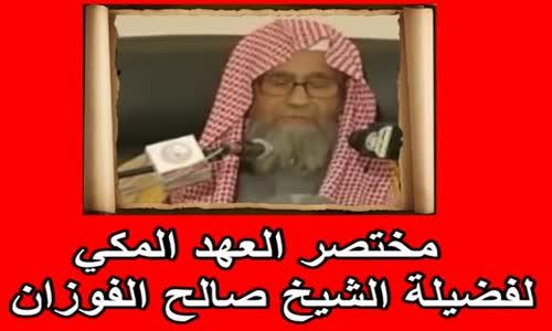 مختصر العهد المكي   لفضيلة الشيخ صالح الفوزان  1