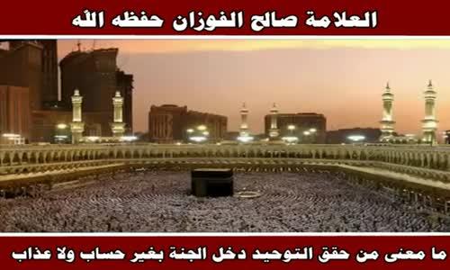 ما معنى من حقق التوحيد دخل الجنة بغير حساب ولا عذاب - الشيخ صالح الفوزان 