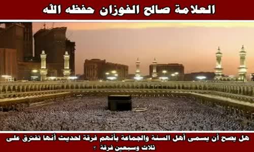 أهل السنة والجماعة هل يسمون فرقة ؟ - الشيخ صالح الفوزان 