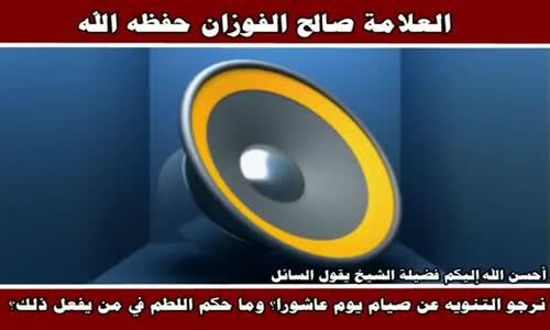 التنويه عن صيام يوم عاشورا - الشيخ صالح الفوزان 