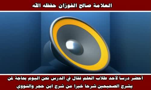 إذا جاء من يشرح الصحيحين أحسن من شرح - الشيخ صالح الفوزان 