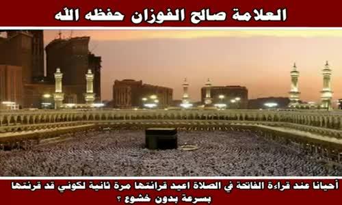 أحيانا عند قراءة الفاتحة في الصلاة اعيد قرائتها مرة ثانية - الشيخ صالح الفوزان 