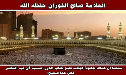 الدرر السنية تُبين الهدى من الضلال وترد على أهل الباطل - الشيخ صالح الفوزان 