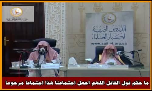 ما حكم قول القائل اللهم اجعل اجتماعنا هذا اجتماعا مرحوما - الشيخ صالح الفوزان 