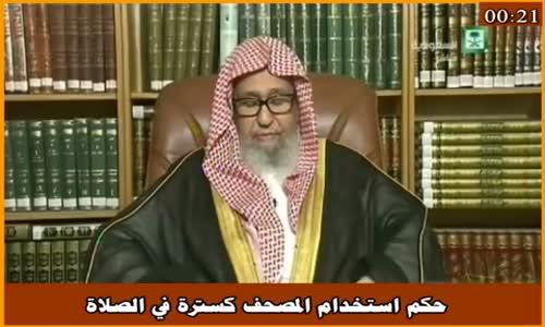 حكم استخدام المصحف كسترة في الصلاة - الشيخ صالح الفوزان 