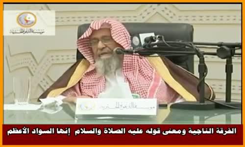 الفرقة الناجية ومعنى قوله عليه الصلاة والسلام  إنها السواد الأعظم- الشيخ صالح الفوزان 